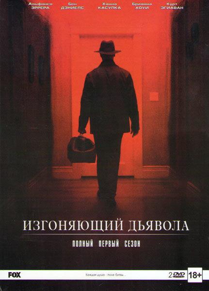 Изгоняющий дьявола (10 серий) (2 DVD) на DVD