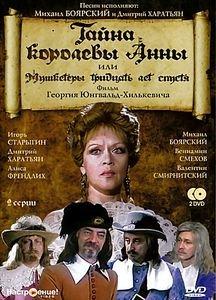 Тридцать лет (30 лет) на DVD