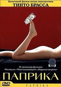 Паприка на DVD