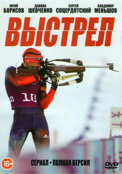 Выстрел (12 серий) на DVD