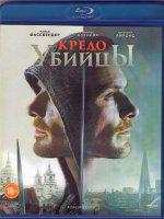 Кредо убийцы 3D+2D (Blu-ray)