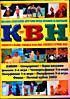 КВН: Кивин/ Спецпроет/ Одно восьмая финала 3-я игра/ Четвертьфинал 1-я игра/ Полуфинал 1-я игра/ Полуфинал 2-я игра/ Финал/ Летний кубок 2003 на DVD
