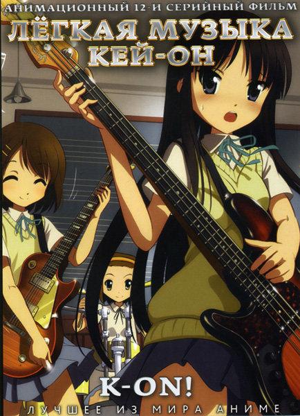 Легкая музыка Кей-он (12 серий) на DVD