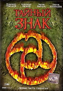 Тайный знак 6 DVD на DVD