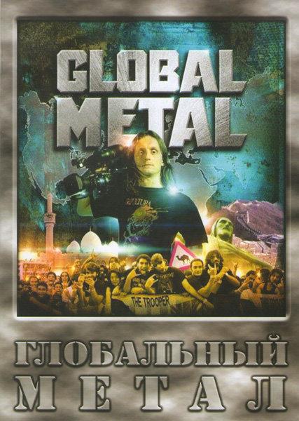 Глобальный метал на DVD
