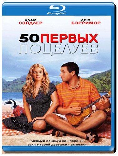 50 первых поцелуев (Blu-ray) на Blu-ray