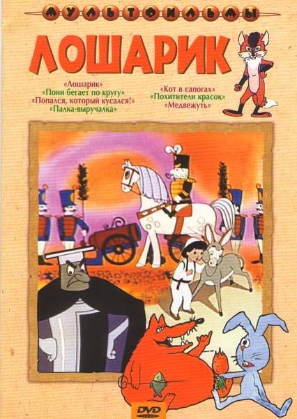 Лошарик (Лошарик / Пони бегает по кругу / Попался, который кусался! / Палка-выручалка / Кот в сапогах / Похитители красок / Медвежуть) на DVD