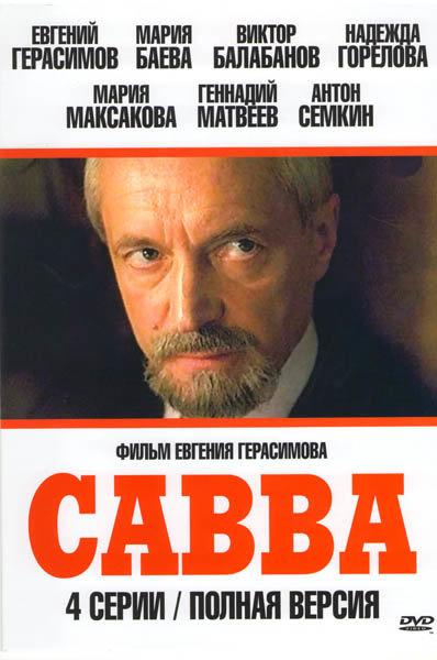 Савва (4 серии) на DVD