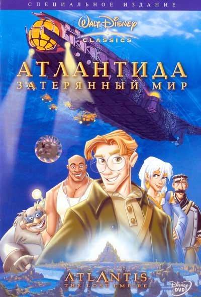 Атлантида - Затерянный Мир на DVD
