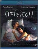 Патерсон (Blu-ray)
