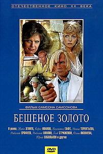 Бешеное золото на DVD
