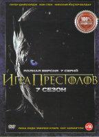 Игра престолов 7 Сезон (7 серий) (2 DVD)