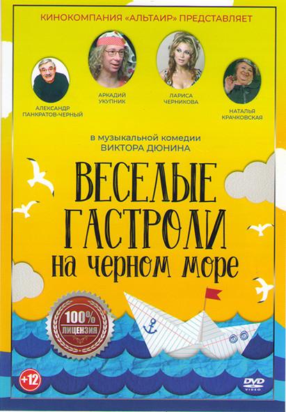 Веселые гастроли на черном море на DVD