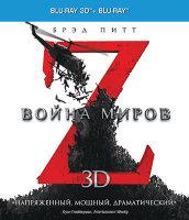 Война миров Z 3D+2D (Blu-ray 50GB)