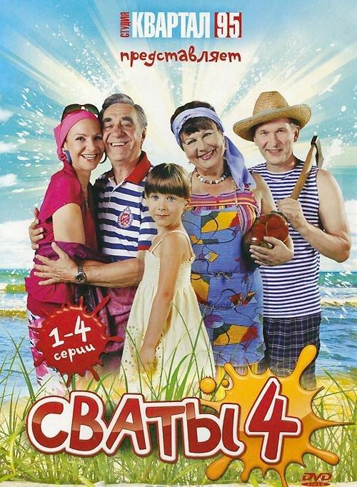 Сваты 4 Сезон (16 серий) (4 DVD) на DVD