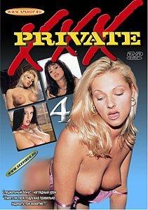 ПРАЙВАТ ХХХ - 4 на DVD