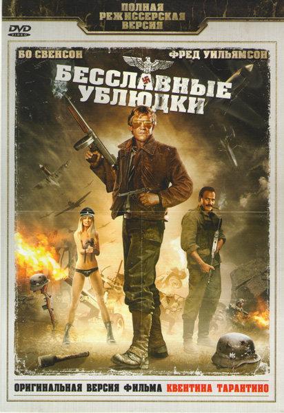 Бесславные ублюдки (Полная режиссерская версия) на DVD