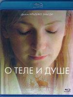 О теле и душе (Blu-ray)
