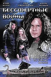 Бессмертные воины  на DVD