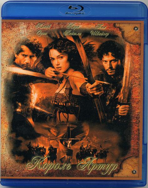 Король Артур (Blu-ray)* на Blu-ray