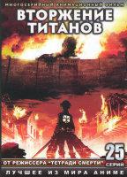 Вторжение титанов (25 серий)