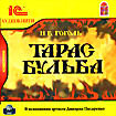 Тарас Бульба (аудиокнига MP3)