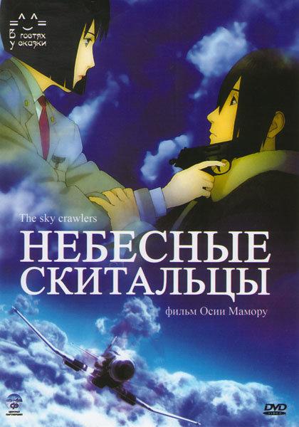 Небесные скитальцы на DVD