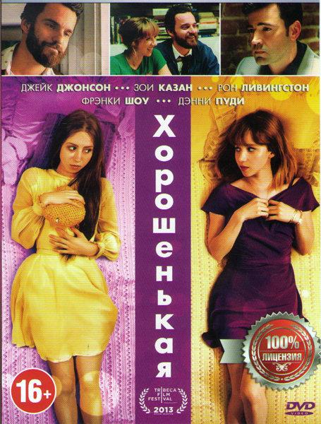 Хорошенькая на DVD