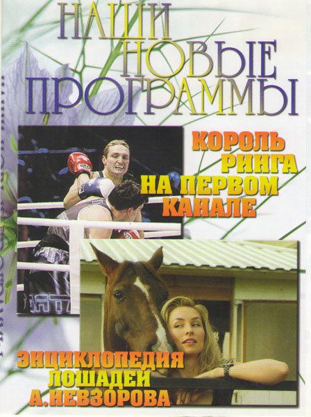 Король ринга на первом канале / Энциклопедия лошадей Александра Невзорова на DVD