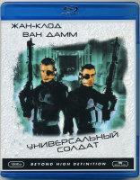 Универсальный солдат (Blu-ray)*