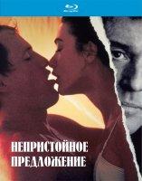 Непристойное предложение (Blu-ray)