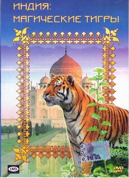 Индия магические тигры  на DVD