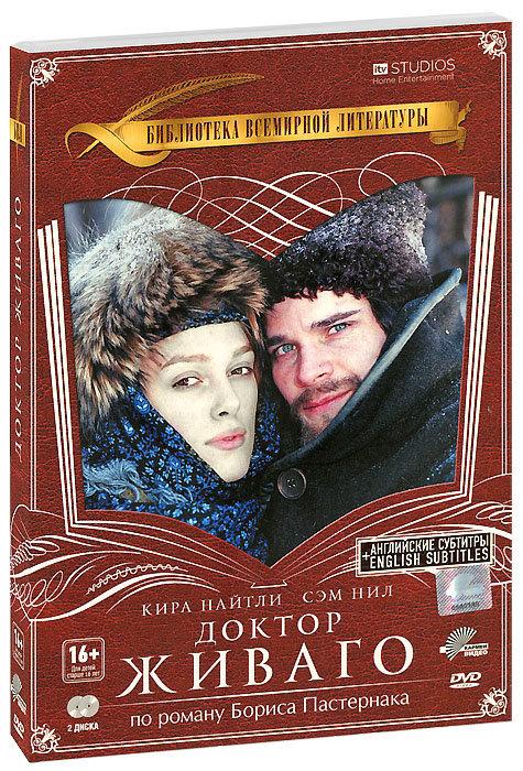 Доктор Живаго (2 DVD) на DVD