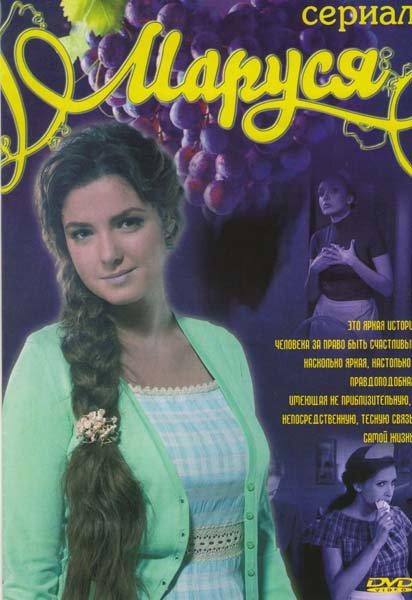 Маруся (20 серий) на DVD