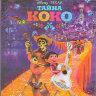 Тайна Коко (Blu-ray)* на Blu-ray