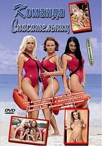 КОМАНДА СПАСАТЕЛЬНИЦ на DVD