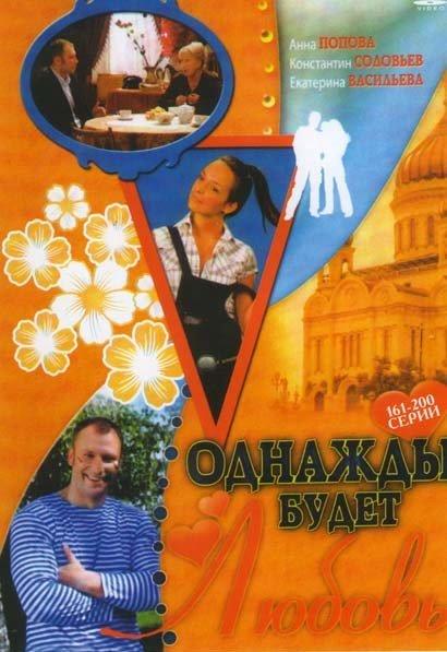 Однажды будет любовь (161-200 серии) на DVD