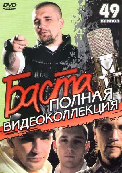 Баста Полная видеоколлекция 49 клипов на DVD