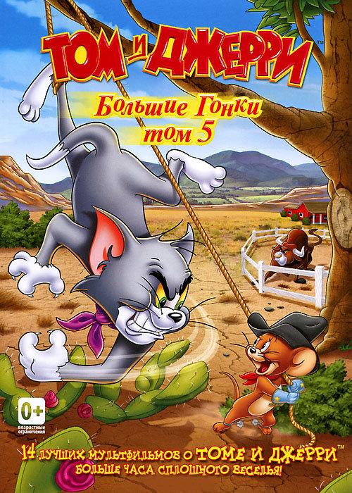 Том и Джерри Большие гонки 5 Том (14 серий) на DVD