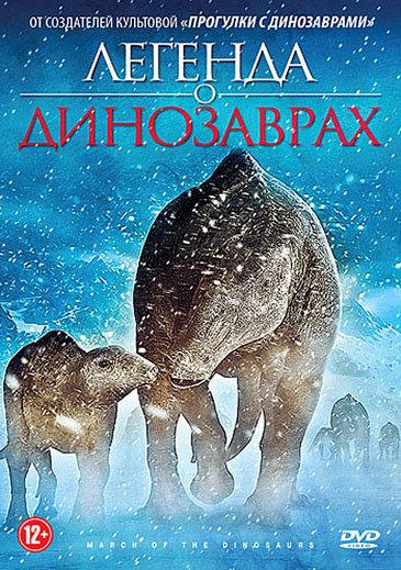 Легенда о динозаврах (Поход динозавров) на DVD