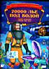 20000 лье под водой   (мультфильм) на DVD