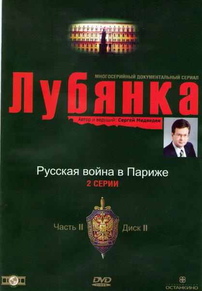 Лубянка 2 Часть 2 Диск Русская война в Париже (2 серии) на DVD
