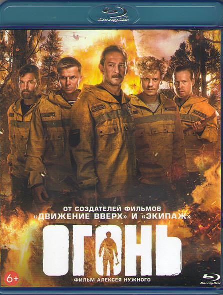Огонь (Blu-ray)* на Blu-ray
