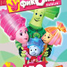 Фиксики 10 Выпуск (8 серий) на DVD