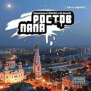 Ростов Папа на DVD