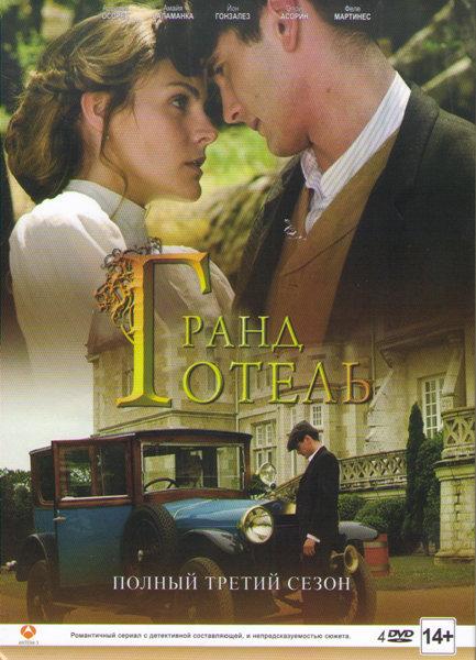 Гранд отель 3 Сезон (22 серии) (4 DVD) на DVD