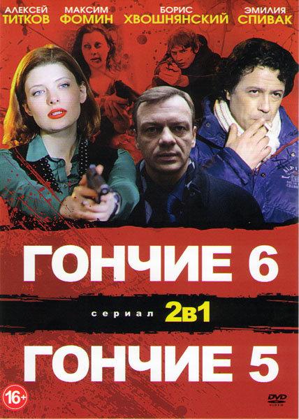 Гончие 5,6 Сезоны (24 серии) на DVD