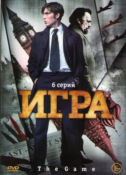Игра (6 серий) на DVD