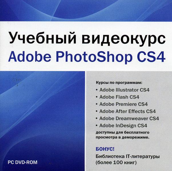 Учебный видеокурс  Adobe Photoshop CS4 (PC DVD)