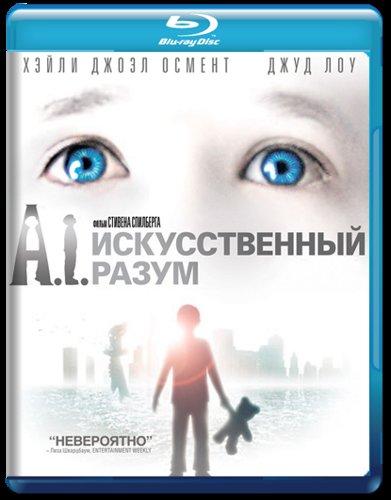 Искусственный разум (Blu-ray) на Blu-ray